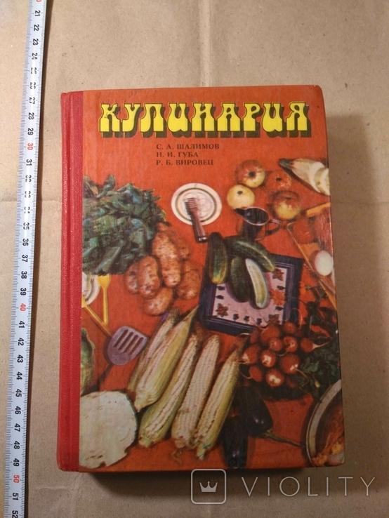 Кулинария Шалимов С.А. Губа Н.И. Вировец Р.Б., фото №2