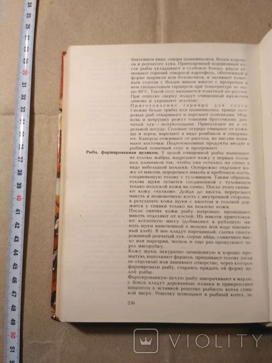 Кулинария Шалимов С.А. Губа Н.И. Вировец Р.Б., фото №6