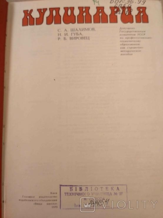 Кулинария Шалимов С.А. Губа Н.И. Вировец Р.Б., фото №8