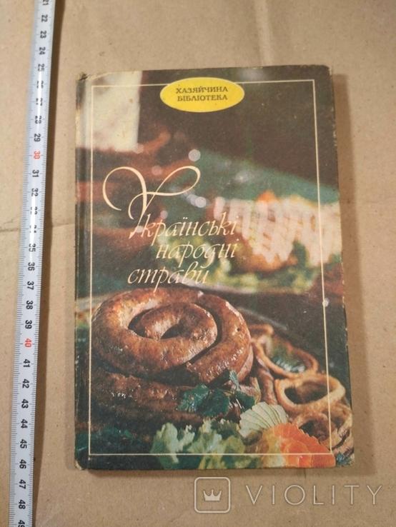 Українські народні страви, фото №2