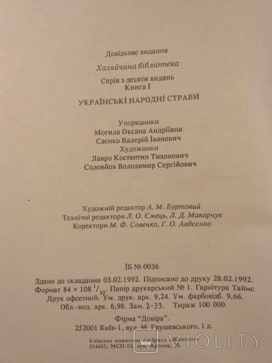 Українські народні страви, фото №5
