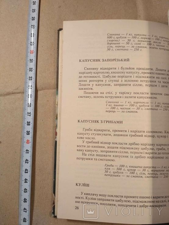 Українські народні страви, фото №6