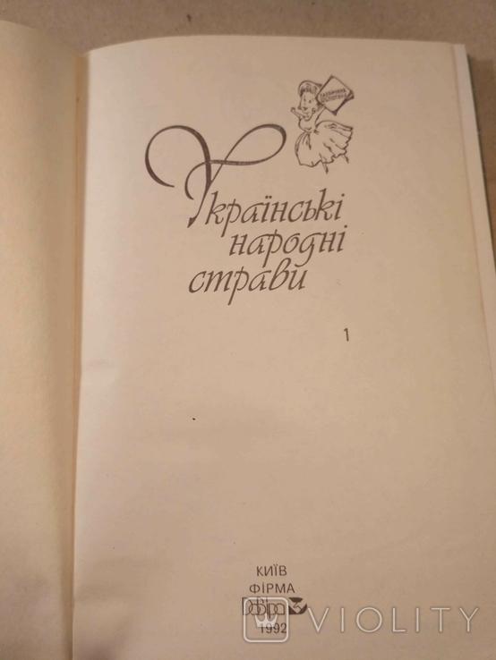 Українські народні страви, фото №9