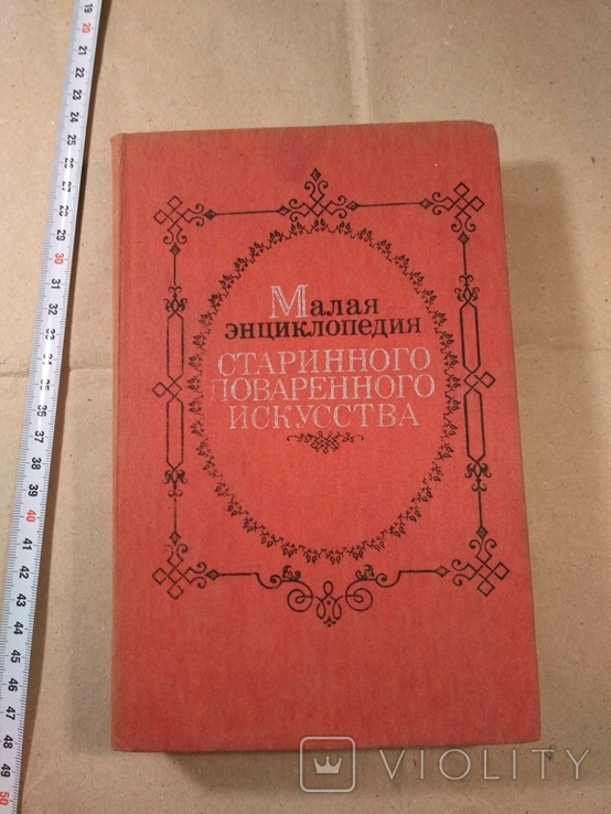 Малая энциклопедия старинного поваренного искусства, фото №2