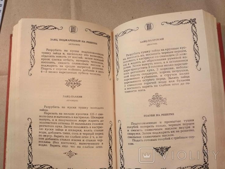 Малая энциклопедия старинного поваренного искусства, фото №6