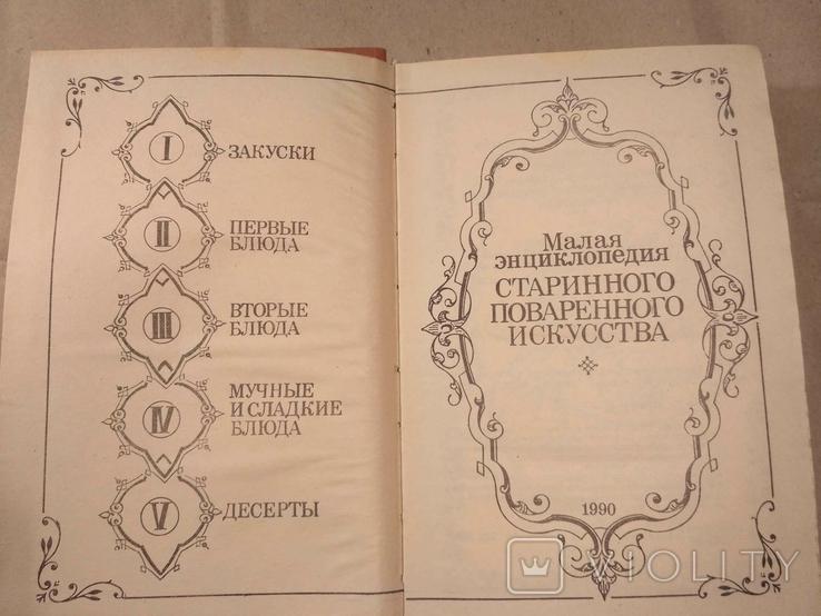 Малая энциклопедия старинного поваренного искусства, фото №7