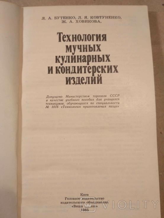 Технология мучных кулинарных и кондитерских изделий, фото №9