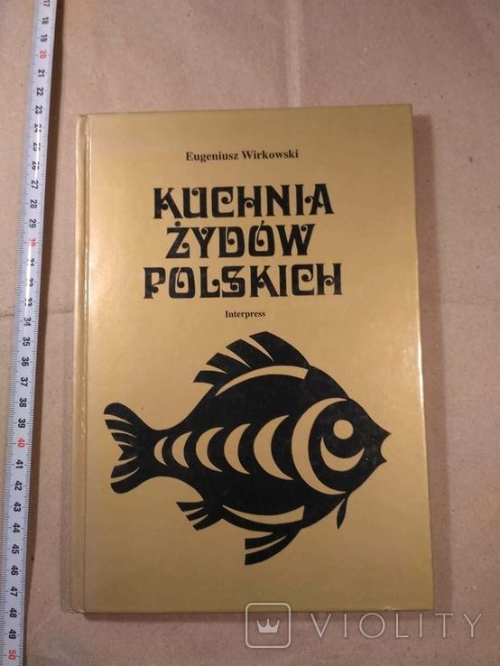Кухня жидов польских, фото №2