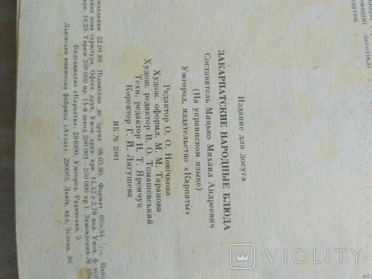 Закарпатські народні страви, фото №6
