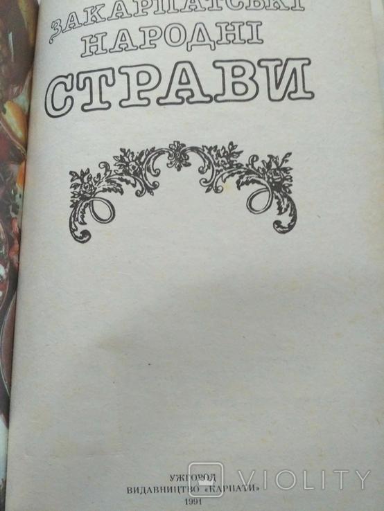 Закарпатські народні страви, фото №10