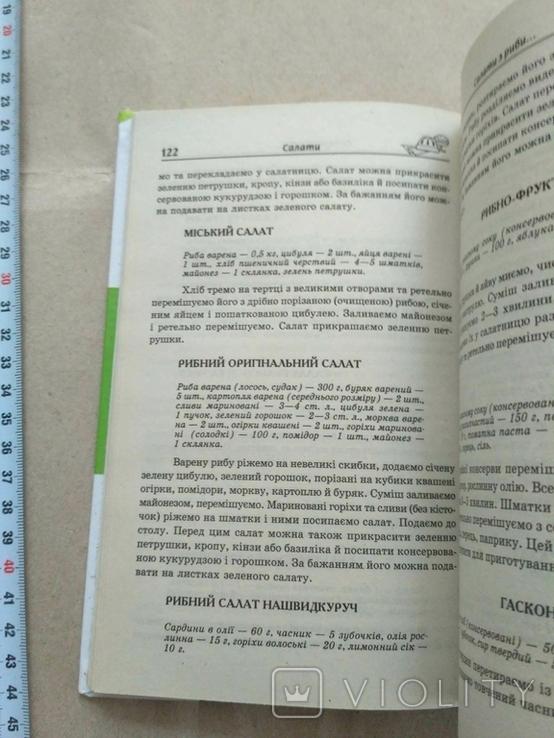 Салати 800 кращих рецептів народів світу, фото №7