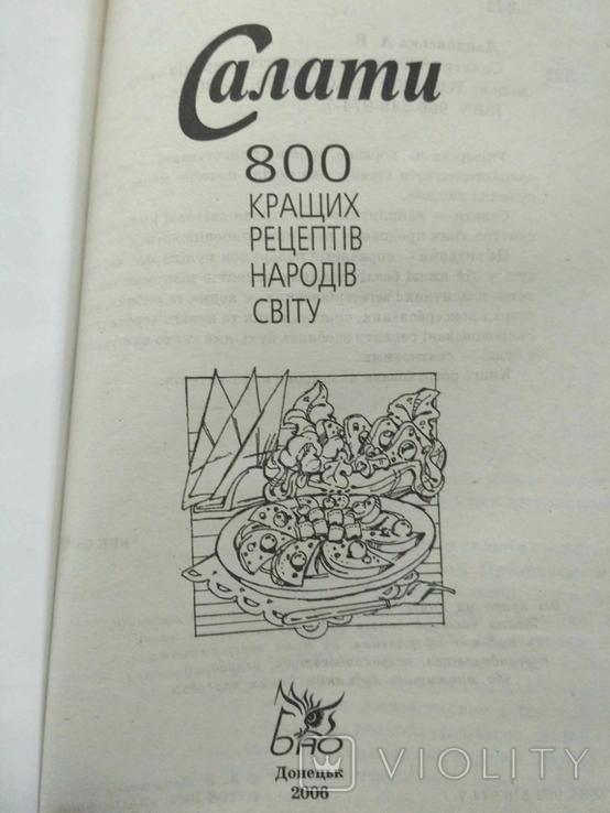 Салати 800 кращих рецептів народів світу, фото №10