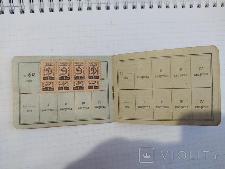 Членский билет общества Динамо 1954 год., фото №5