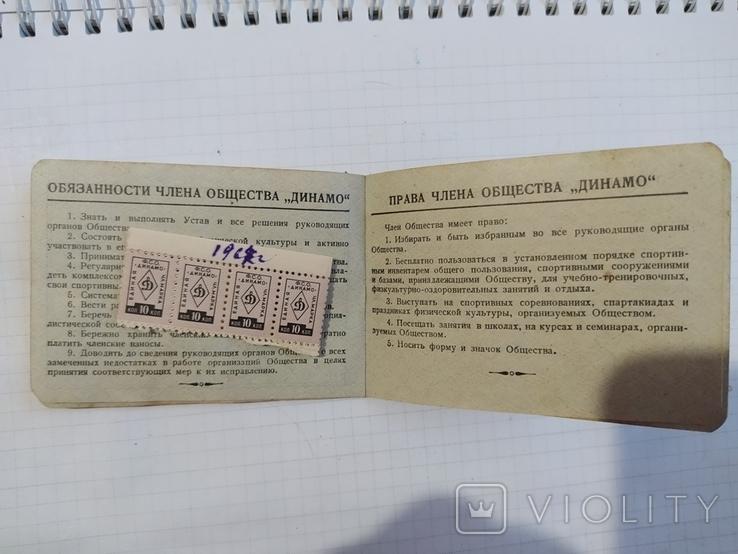 Членский билет общества Динамо 1954 год., фото №6