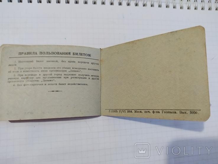 Членский билет общества Динамо 1954 год., фото №7