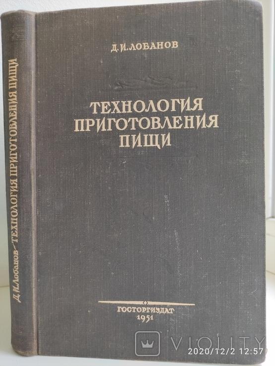 Технология приготовления пищи Д.И. Лобанов 1951г. Тираж 20000, фото №2