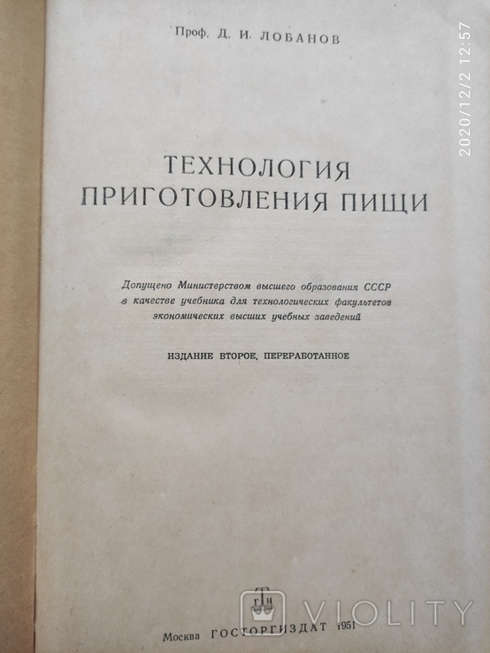 Технология приготовления пищи Д.И. Лобанов 1951г. Тираж 20000, фото №3