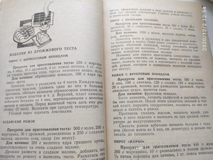 500 видов домашнего печенья  1969г., фото №3