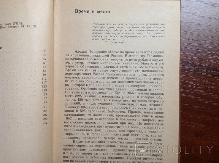 "Динерштейн. ""Фабрикант"" читателей А.Ф. Маркс, фото №5"