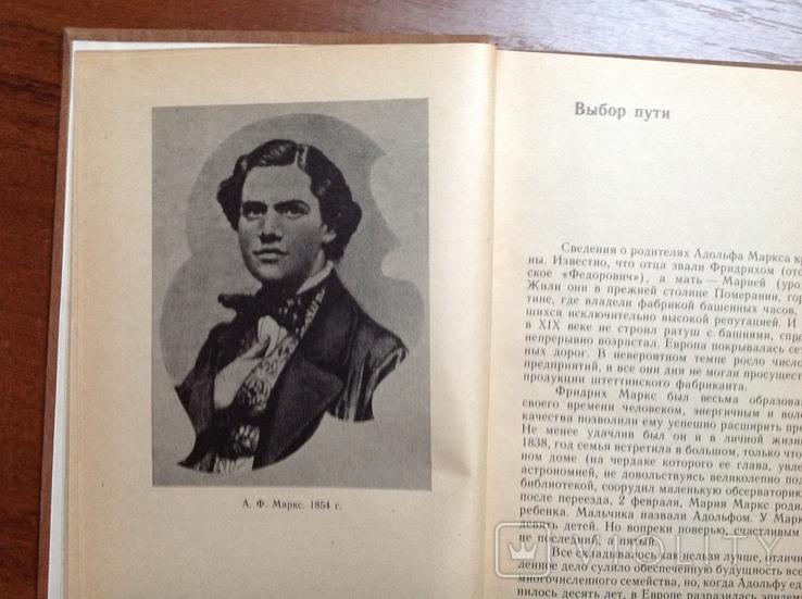 "Динерштейн. ""Фабрикант"" читателей А.Ф. Маркс, фото №6"