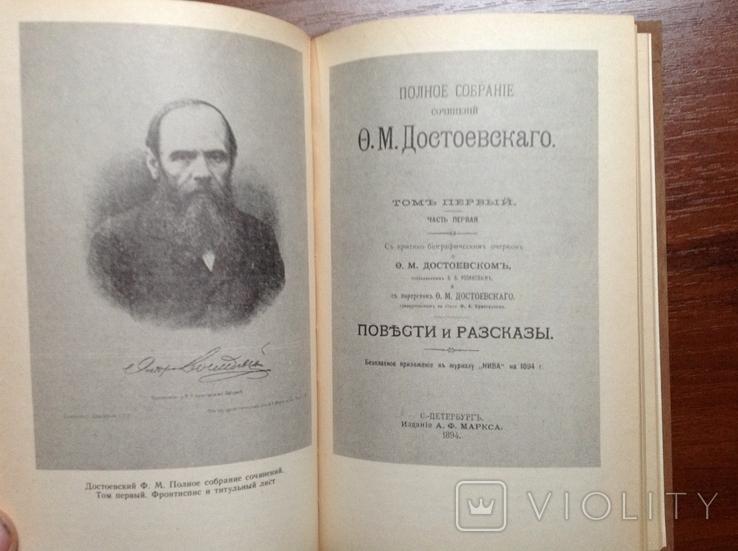 "Динерштейн. ""Фабрикант"" читателей А.Ф. Маркс, фото №8"