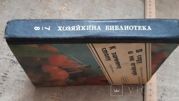 Книга(К зимнему столу)(Кулинария), фото №3