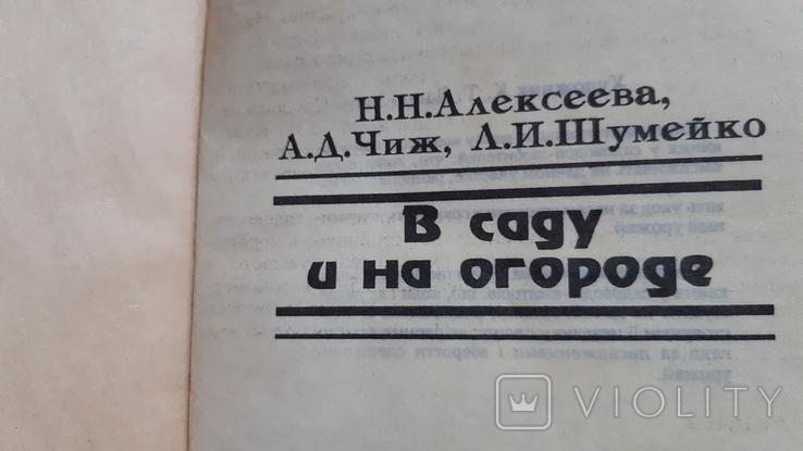 Книга(К зимнему столу)(Кулинария), фото №8