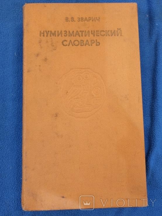 Нумизматический словарь В.В.Зварич, фото №2