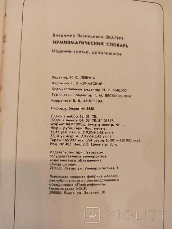 Нумизматический словарь В.В.Зварич, фото №5
