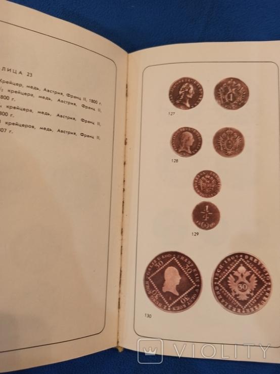 Нумизматический словарь В.В.Зварич, фото №6