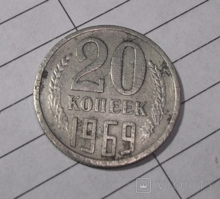 1969 год 20 копеек СССР, фото №4