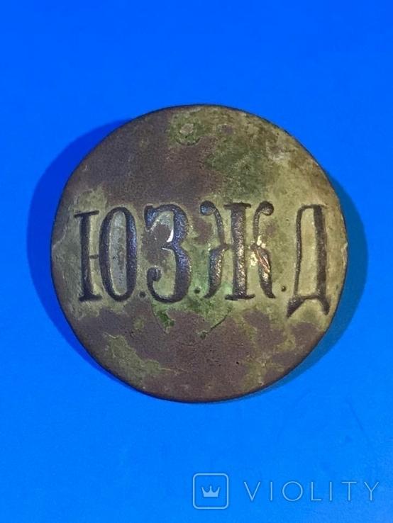 Пуговица Юго-Западной железной дороги царской России, фото №2