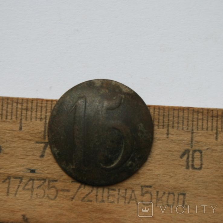 Пуговица номерная номер 15, фото №2