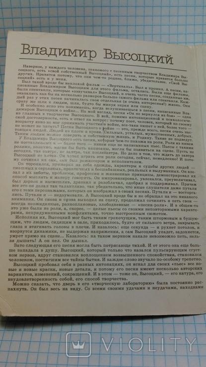 Владимир Высоцкий. Комплект из 18 чёрно-белых открыток. 1988год., фото №4
