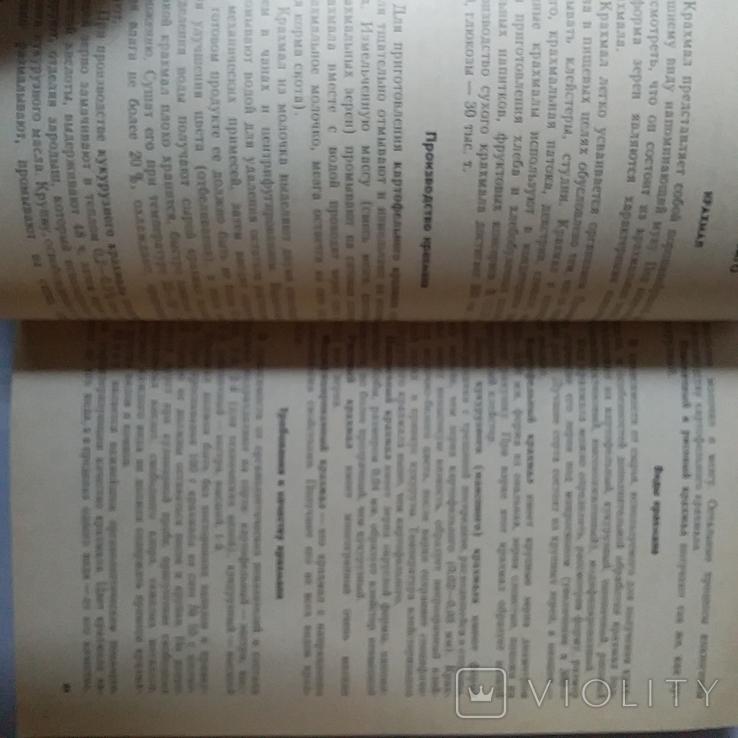 Бакалейные кондитерские хлебобулочные товары 1983р., фото №7