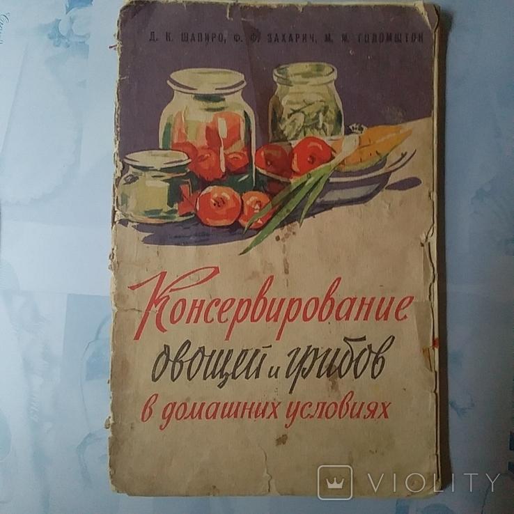 Консервирование овощей и гробов в домашних условиях 1961р., фото №2