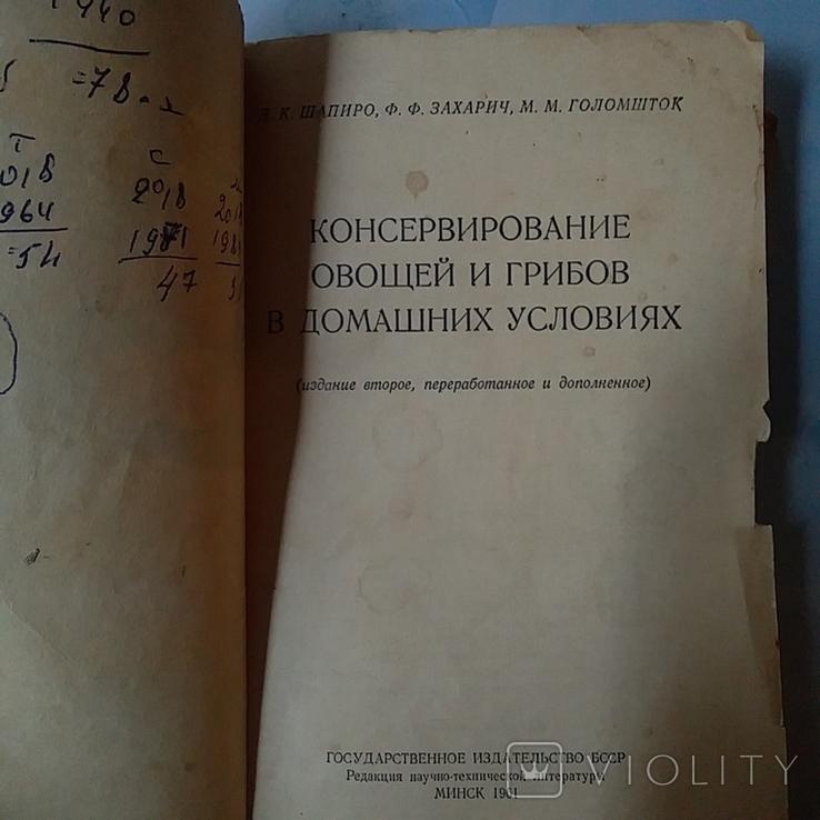 Консервирование овощей и гробов в домашних условиях 1961р., фото №4