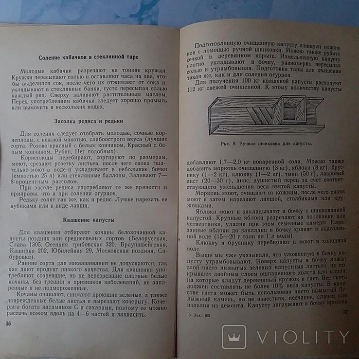 Консервирование овощей и гробов в домашних условиях 1961р., фото №7