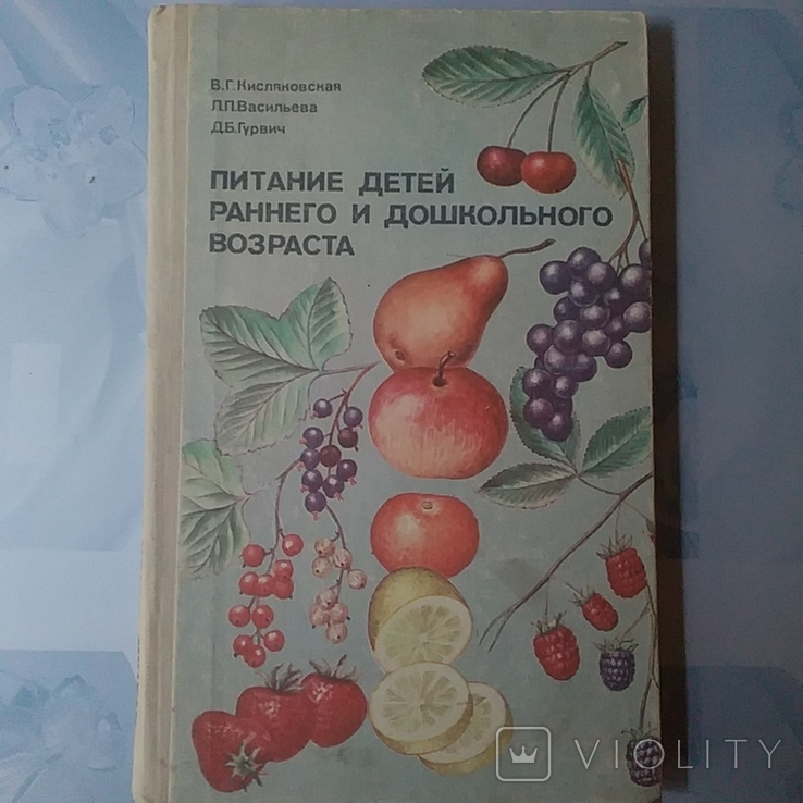 """Кисляковская """"Питание детей раннего и дошкольного возраста"""" 1983р., фото №2"""