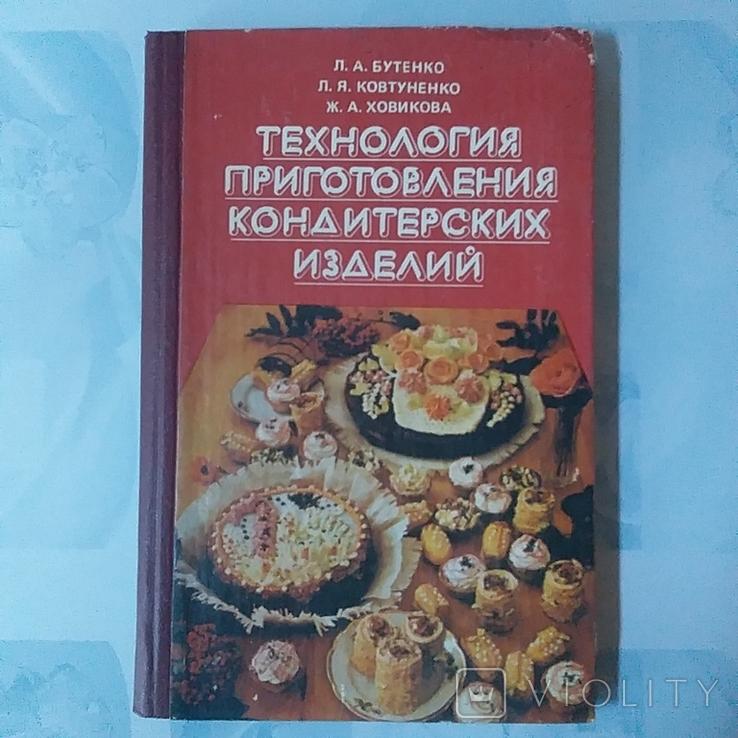 """Бутенко """"Технология приготовления кондитерских изделий"""" 1980р., фото №2"""