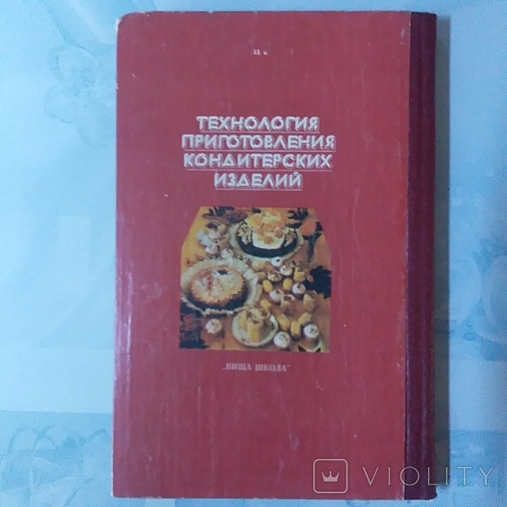 """Бутенко """"Технология приготовления кондитерских изделий"""" 1980р., фото №9"""