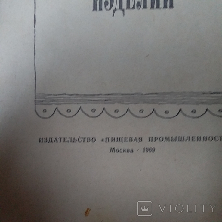 """Магидов """"Блюда из крупяных бобовых макаронных изделий"""" 1969р., фото №3"""