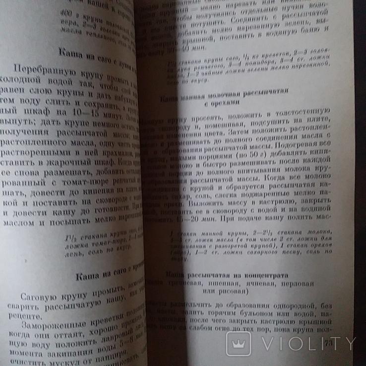 """Магидов """"Блюда из крупяных бобовых макаронных изделий"""" 1969р., фото №5"""