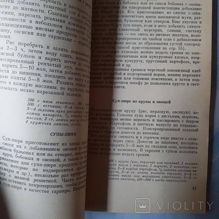 """Магидов """"Блюда из крупяных бобовых макаронных изделий"""" 1969р., фото №6"""