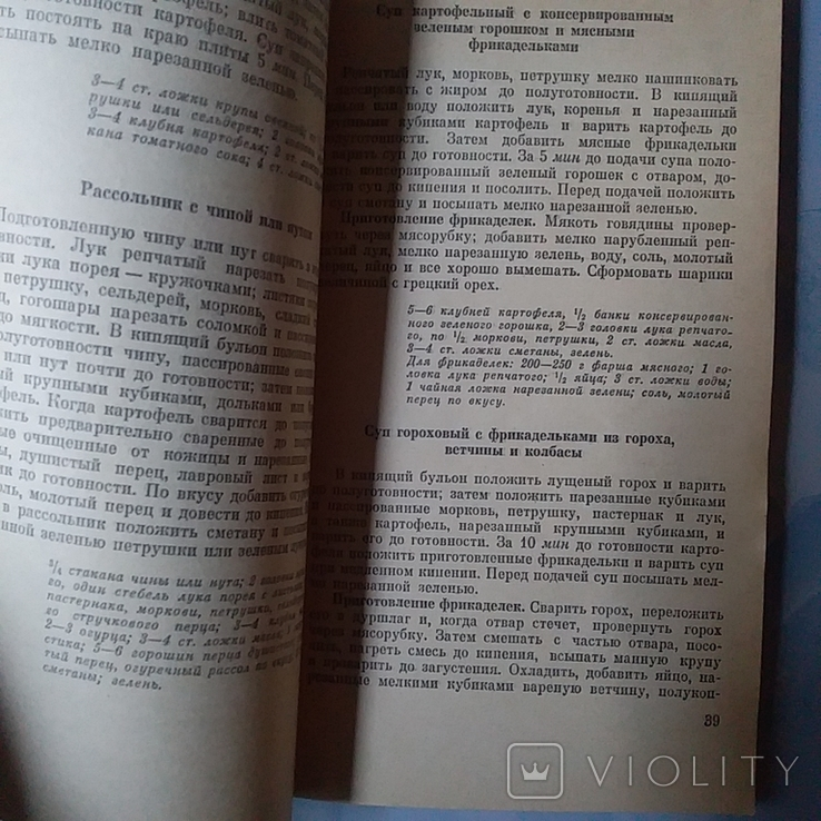 """Магидов """"Блюда из крупяных бобовых макаронных изделий"""" 1969р., фото №7"""