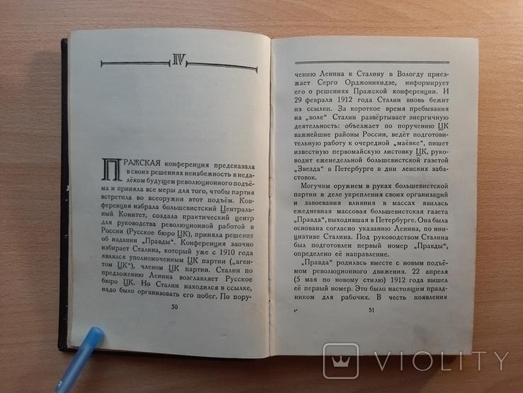 1947г. Прижизненное издание. Краткая биография И.В.Сталина, фото №8