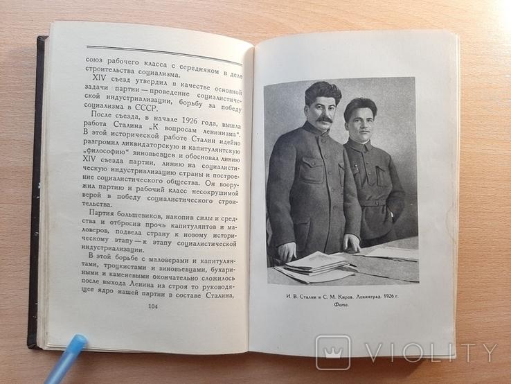 1947г. Прижизненное издание. Краткая биография И.В.Сталина, фото №9