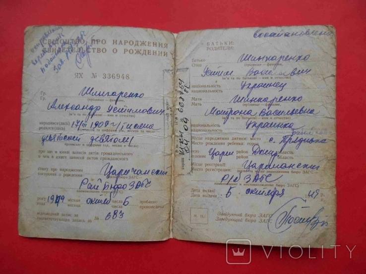 Свидетельство о рождении 1949 года, фото №3