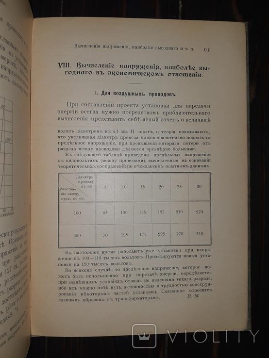 1910 Расчет и устройство проводов для высоковольтной передачи энергии, фото №3