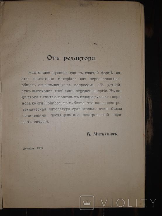 1910 Расчет и устройство проводов для высоковольтной передачи энергии, фото №4